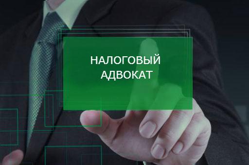nalogi_advokat