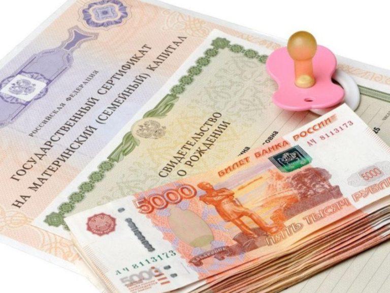 Дополнительная выплата 5000 на ребенка, гражданам имеющим право на материнский капитал