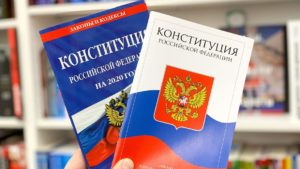 Read more about the article Поправки в Конституцию РФ 2020