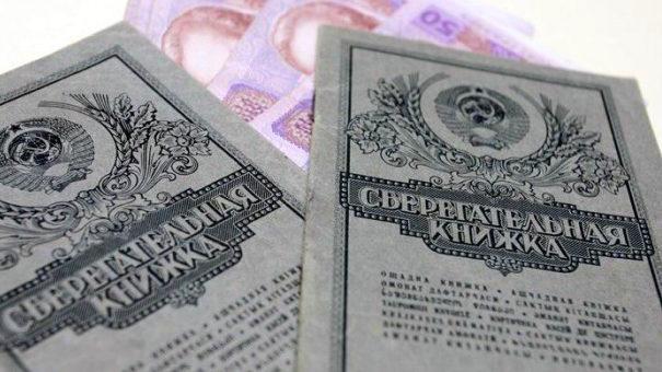 Советские вклады. Выплата компенсации