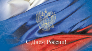 Read more about the article С Днем России!