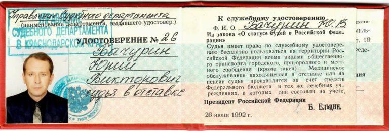 адвокат бачурин удостоверение