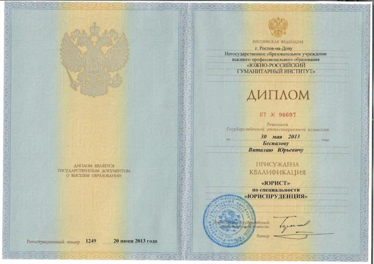 адвокат Беспалов В.Ю диплом о высшем образовании