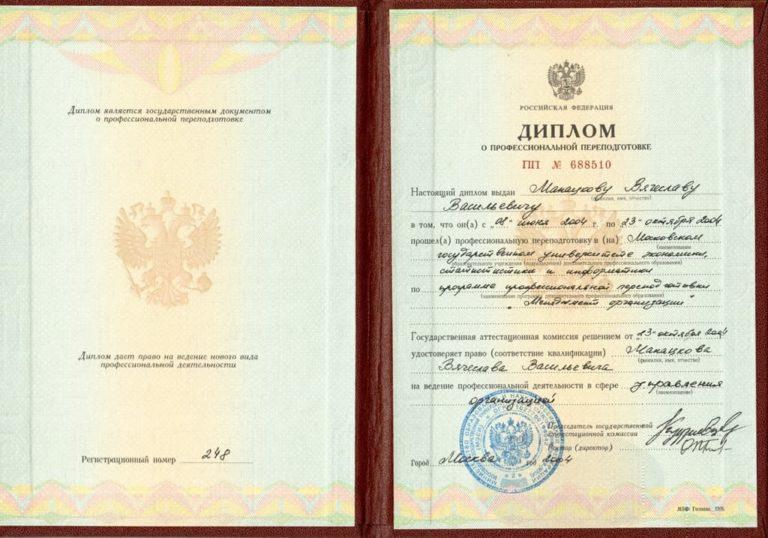 адвокат Манацков Вячеслав Васильевич