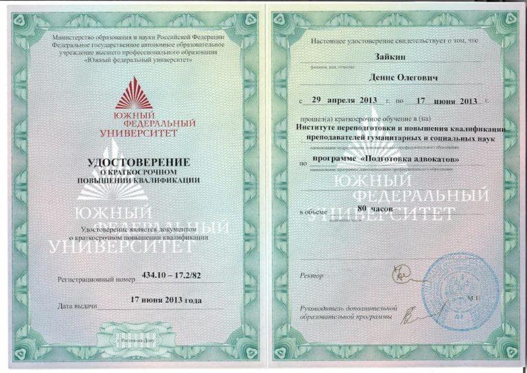 удостоверение адвоката Зайкина Д.О. о курсах повышения квалификации