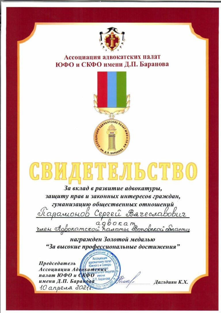 Свидетельство о награждении адвоката Парамонова С.В. Золотой медалью За высокие профессиональные достижения