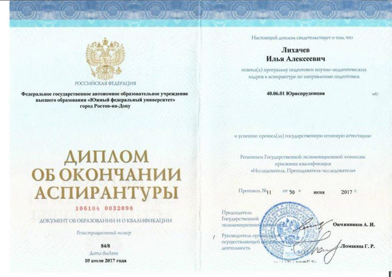 адвокат Лихачев Илья Алексеевич