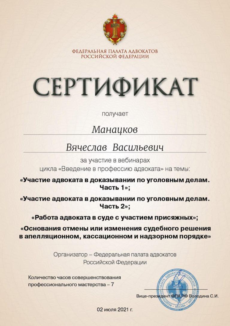 сертификат адвокату Манацкову В.В. ФПА 25-06-2021