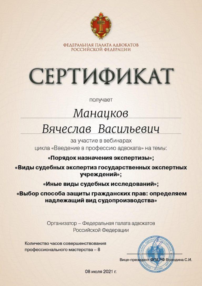 сертификат ФПА 10-07-2021