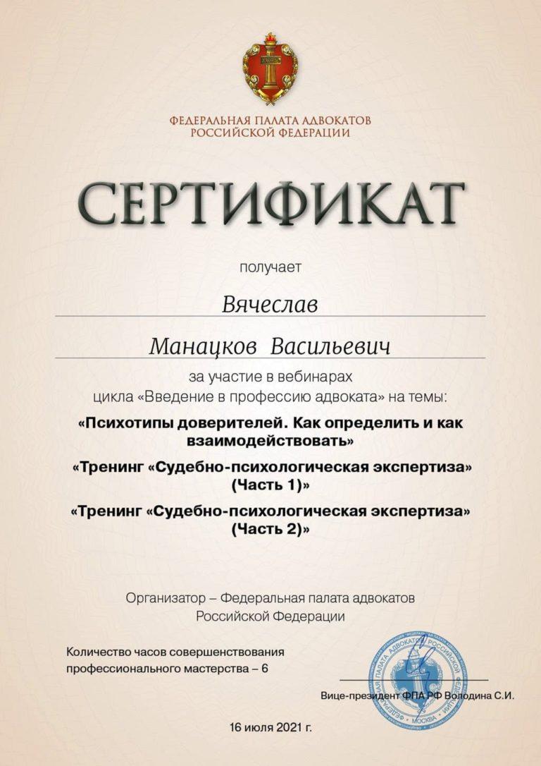 сертификат ФПА 16-07-2021