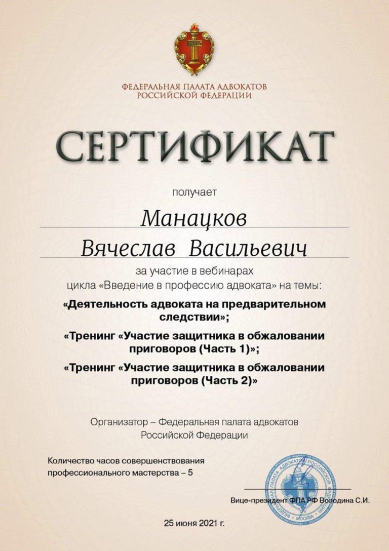 Сертификат адвокату Манацкову Вячеславу Васильевичу