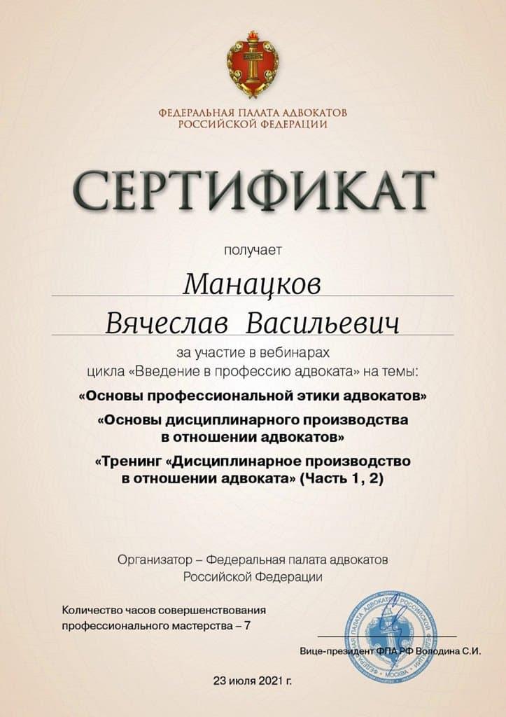 сертификат ФПА